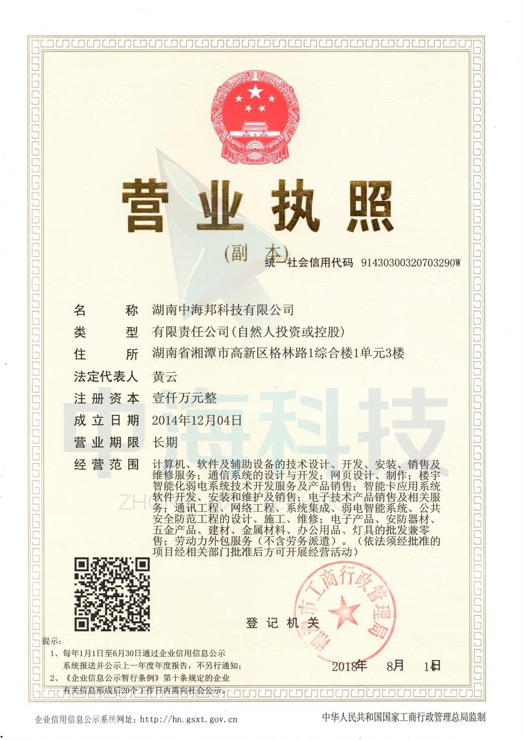 湖南中海邦科技营业执照