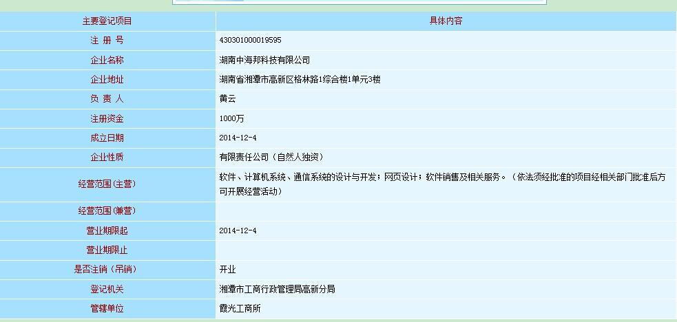 湖南中海邦科技-红盾网信息查询明细
